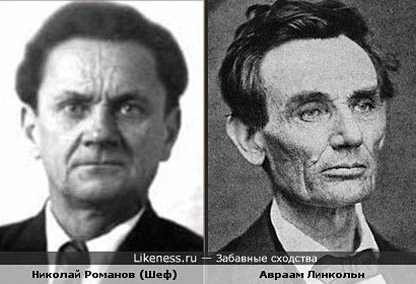 "Николай Романов (""Бриллиантовая рука"") похож на Авраама Линкольна"