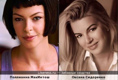 Оксана Сидоренко похожа на Поллианну МакИнтош