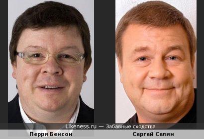 Перри Бенсон 1961 похож на Сергея Селина 1961