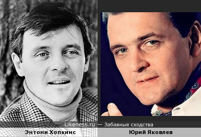 Энтони Хопкинс похож на Юрия Яковлева
