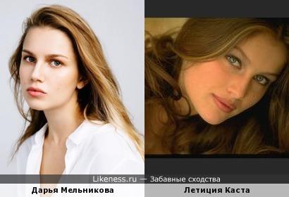 """Дарья Мельникова (из """"Папиных дочек"""") похожа на Летицию Касту"""