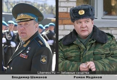Роман Мадянов похож на Владимира Шаманова