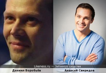 Даниил Воробьёв похож на Алексея Свиридова
