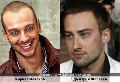 Кирилл Мелехов похож на Дмитрия Шепелева