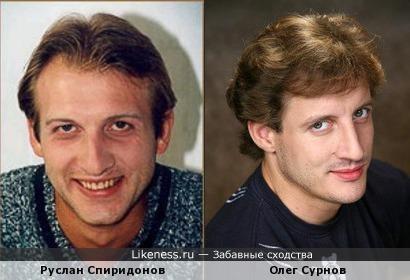 Руслан Спиридонов похож на Олега Сурнова