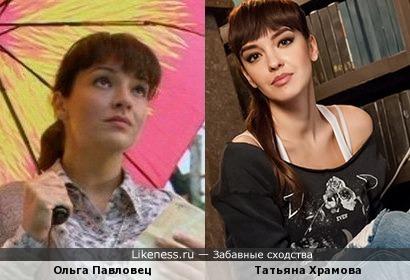 Ольга Павловец похожа на Татьяну Храмову