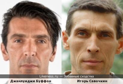 Джанлуиджи Буффон похож на Игоря Савочкина