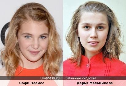 Софи Нелисс похожа на Дарью Мельникову