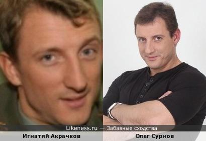 Игнатий Акрачков похож на Олега Сурнова