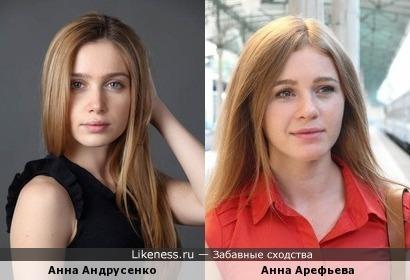 Андрусенко похожа на Арефьеву