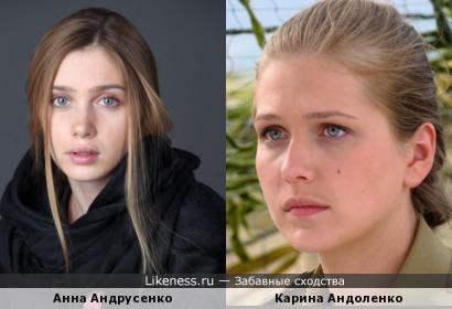 Анна Андрусенко похожа на Карину Андоленко