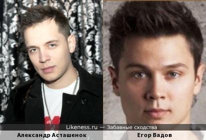 Александр Асташенок похож на Егора Вадова