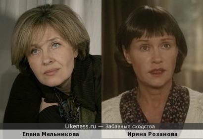 Елена Мельникова похожа на Ирину Розанову