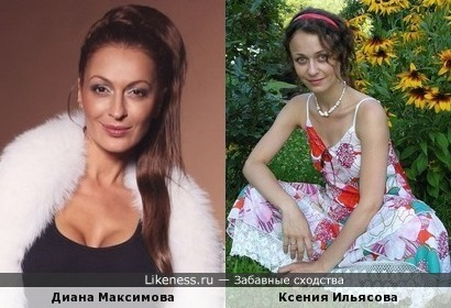 Диана Максимова похожа на Ксению Ильясову
