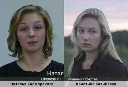 Наталья Скоморохова похожа на Кристину Казинскую
