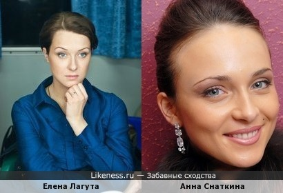 Елена Лагута похожа на Анну Снаткину