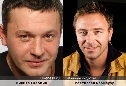 Никита Салопин похож на Ростислава Бершауэра