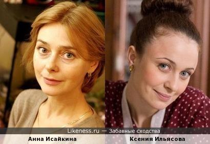Анна Исайкина похожа на Ксению Ильясову