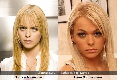 Тэрин Мэннинг похожа на Анну Хилькевич