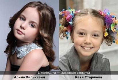 Арина Хилькевич похожа на Катю Старшову