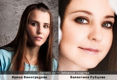 Ирина Виноградова похожа на Валентину Рубцову