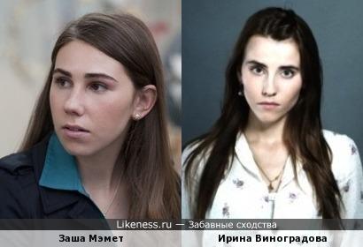 Заша Мэмет похожа на Ирину Виноградову
