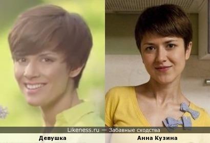 """Девушка с украинской рекламы """"Эдема"""
