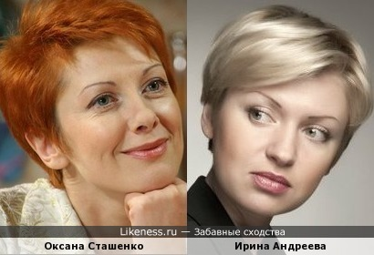 Оксана Сташенко похожа на Ирину Андрееву