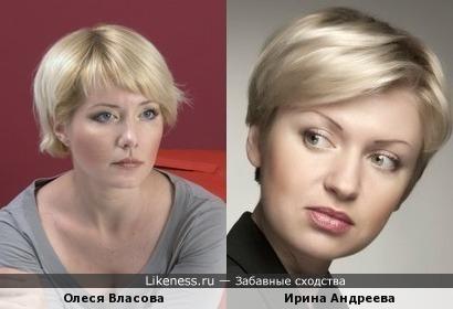 Олеся Власова похожа на Ирину Андрееву