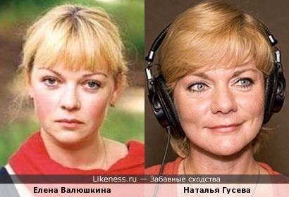Елена Валюшкина похожа на Наталью Гусеву