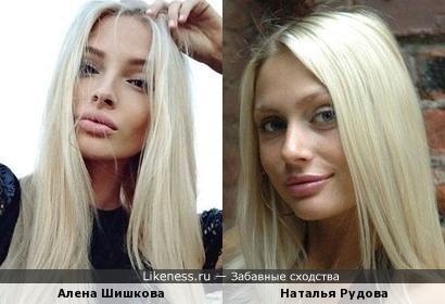 Алена Шишкова похожа на Наталью Рудову
