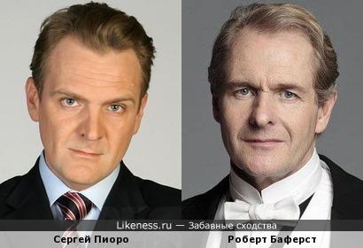 Сергей Пиоро похож на Роберта Баферста