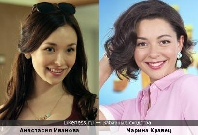 Анастасия Иванова похожа на Марину Кравец
