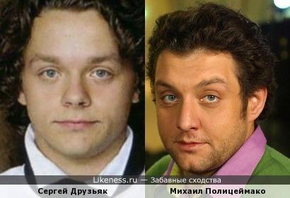 Сергей Друзьяк похож на Михаила Полицеймако