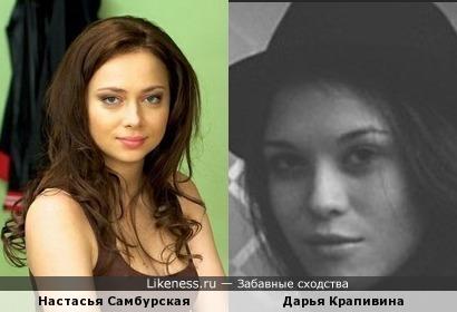 Настасья Самбурская похожа на Дарью Крапивину
