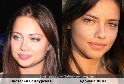 Настасья Самбурская очень похожа на Адриану Лиму без макияжа