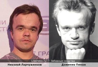 Николай Ларчуженков похож на Доминика Пинона