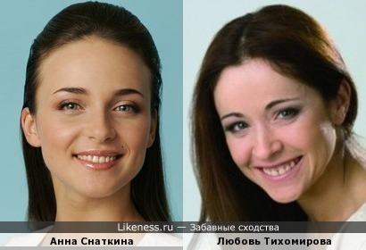 Анна Снаткина похожа на Любовь Тихомирову