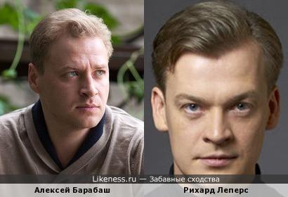 Алексей Барабаш похож на Рихарда Леперса