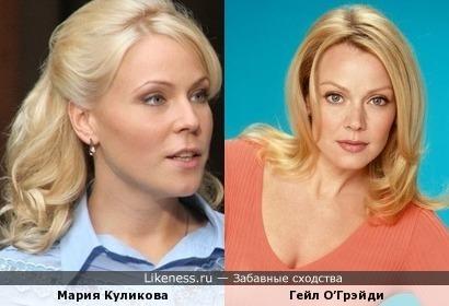 Мария Куликова похожа на Гейл О'Грэйди