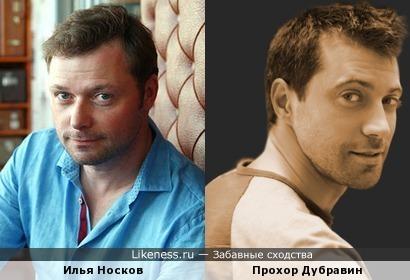 Илья Носков похож на Прохора Дубравина