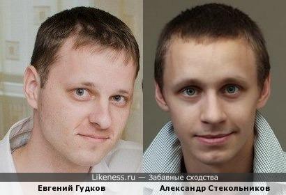 Евгений Гудков похож на Александра Стекольникова