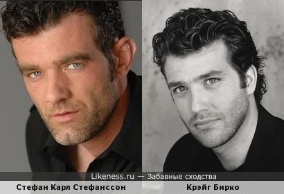 Стефан Карл Стефанссон похож на Крэйга Бирко