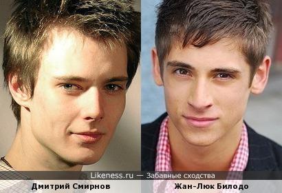 Дмитрий Смирнов похож на Жана-Люка Билодо