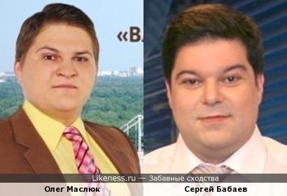 Олег Маслюк похож на Сергея Бабаева