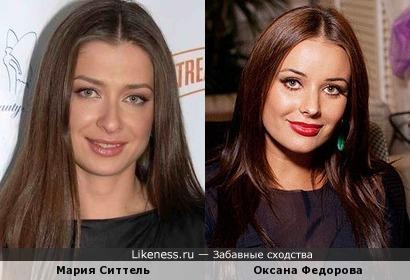 Мария Ситтель похожа на Оксану Федорову
