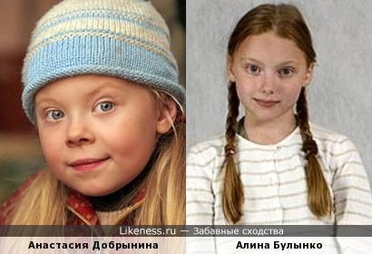 Анастасия Добрынина похожа на Алина Булынко