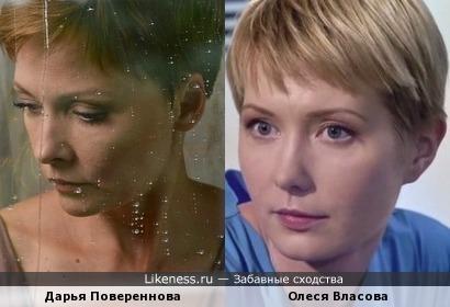 Дарья Повереннова похожа на Олесю Власову