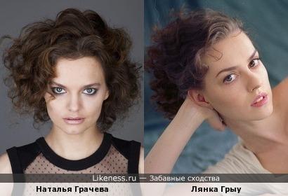 Наталья Грачева похожа на Лянку Грыу
