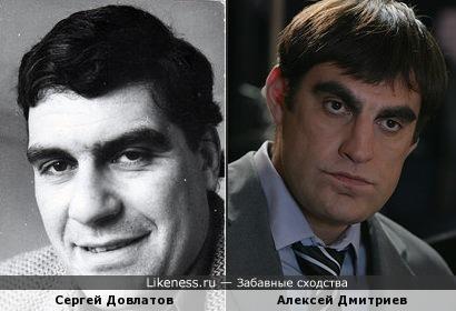 Сергей Довлатов похож на Алексея Дмитриева